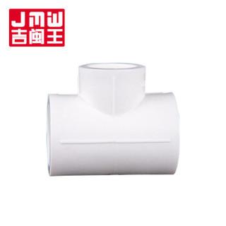 吉闽王(JMW)国标PPR水管配件 异径三通 75*20mm 10个