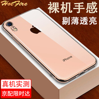 HotFire 苹果XR手机壳 iPhone XR手机保护套 防摔保护套/TPU全包外壳 软壳 透明色