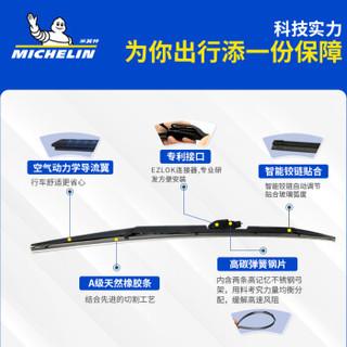 米其林(MICHELIN)S2三段式雨刷片雨刮器(日产尼桑天籁/三菱戈蓝08后欧蓝德)26/18对装厂商直发