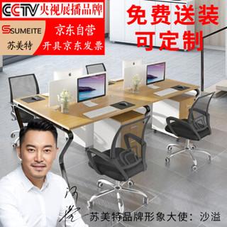 苏美特职员桌办公桌屏风桌员工办公位电脑桌四人位黑色钢架
