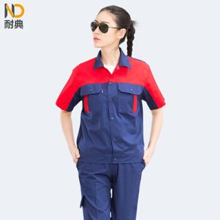 耐典 工作服套装男女棉夏季短袖工程服上衣裤子工装汽修服厂服ND-YGC6014半袖 藏蓝配红色 170