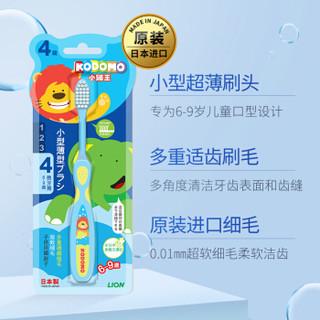 狮王(Lion)小狮王分龄护齿四阶段儿童专业护理牙刷(6-9岁)(颜色随机发货)