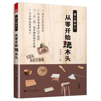 爱上微木工,从零开始玩木头(简单家庭木工DIY基础教程)