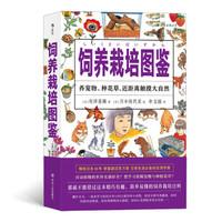 美好生活图鉴系列6·饲养栽培图鉴:养宠物、种花草、近距离触摸大自然