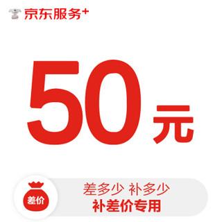 50元价补拍链接 本商品不提供任何服务 请勿私自下单购买