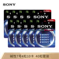 索尼(SONY)7号电池4粒卡装碱性干电池 儿童玩具/血糖仪/遥控器/挂钟/鼠标