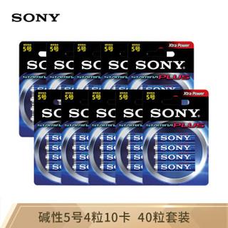 索尼(SONY)5号电池4粒卡装碱性干电池 儿童玩具/血糖仪/遥控器/挂钟/鼠标