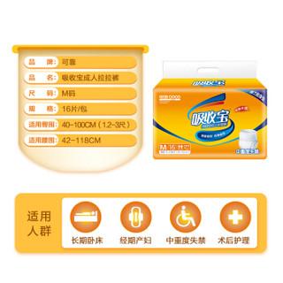 可靠COCO 吸收宝成人拉拉裤(臀围:40-100cm)M16片 内裤型纸尿裤 老年人产妇尿不湿