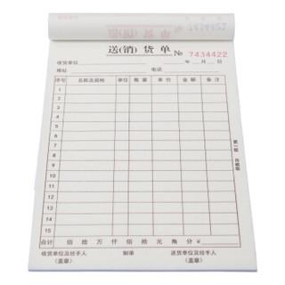 优必利 无碳复写单据  出入库单 送(销)货单 10本/包  二联送货单 3201