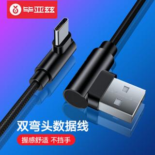 毕亚兹 Type-c数据线 1.2米手机游戏双弯头充电器线 快充电源线支持华为Mate20Pro/P30 小米9/8SE/6x K45黑色