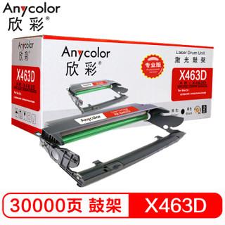 欣彩(Anycolor)X463 鼓架(专业版)AR-X463D硒鼓 适用利盟LEXMARK X463 X464 X466 X463X21G 打印机