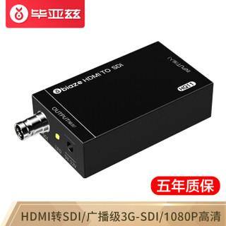 毕亚兹 HDMI转SDI高清转换器 HD/3G-sdi广播级1080P监控摄影机电视台专用 HQ11