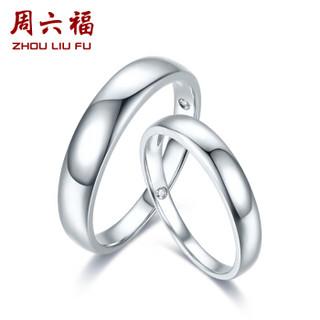 周六福 珠宝简约18K金钻石戒指情侣对戒求婚结婚 多彩 男款 17号