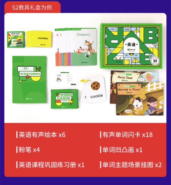 斑马AI课英语体验课(10次AI外教动画课+价值108元教具大礼盒)