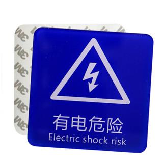 谋福CNMF  高D蓝底亚克力 安全标识标志标牌亚克力提示牌 (魅力蓝 有电危险 )8345