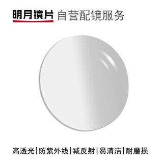 明月 自营配镜服务1.60非球面近视树脂光学眼镜片 1片装(现片)近视700度 散光50度