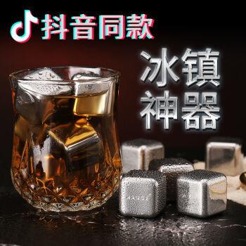 304速冻冰块金属冰粒家用威士忌冰酒石啤酒冰镇神器 304不锈钢冰块