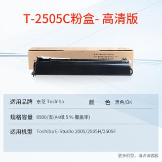 天威T2505复粉粉盒带芯片8500页 适用于东芝/TOSHIBAe-STUDIO 2005 粉盒 2505H 碳粉2505F 墨粉