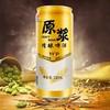 九洲传奇 茅台镇原浆精酿啤酒 330ml*6瓶