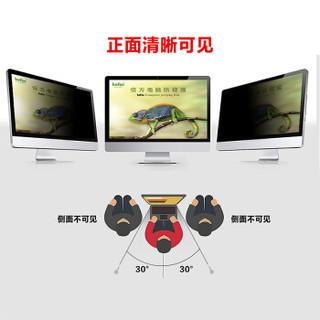 倍方 台式显示器电脑防窥膜 20英寸(16:10)防窥片 防窥屏 隐私保护膜 屏幕保护膜 易贴防反光膜 防炫光膜