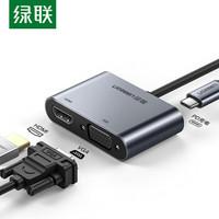 绿联 Type-C扩展坞 通用iPad Pro苹果MacBook电脑华为P30手机 USB-C转HDMI/VGA转换器转接头投屏拓展坞 50505