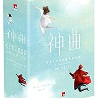 《神曲》(全3冊) (大星文化出品)Kindle版
