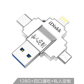 iDiskk 128GB Lightning USB3.0 Typc-C MicroUSB 苹果U盘私人定制版 银色 四口设计 兼容苹果安卓手机电脑