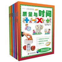 《快乐做实验系列》10册套装