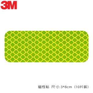 3M 磁性反光贴 汽车贴纸划痕贴 万能贴长型 荧光黄绿色3*8cm(10片装)