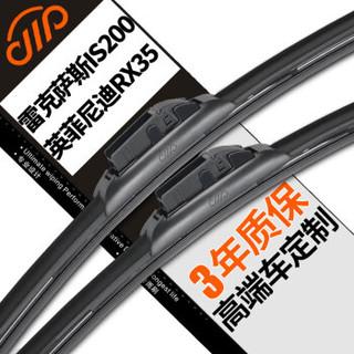 卡卡买铂晶无骨雨刮器片雨刷器(3年质保,快速换胶条)22/20对装 雷克萨斯IS200/IS300/IS350英菲尼迪RX35定制