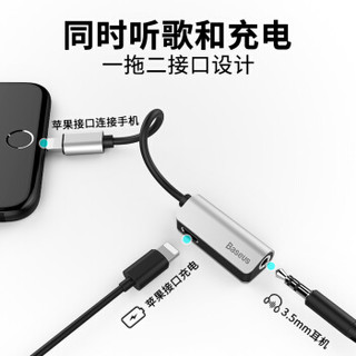 倍思(Baseus)苹果转接头Lightning+3.5mm耳机口听歌充电二合一数据线手机转换器适用iPhoneX/8/7 Plus 银黑