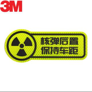 3M反光贴核弹后置安全警示车贴划痕车贴汽车贴纸 19*7.7cm 荧光黄绿色