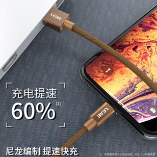 乐接LEJIE Xs Max/XR/X/8苹果数据线 手机USB快充充电器线 支持iphone6s/7Plus/ipad编织棕色1.5米LUIC-1150D