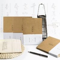 kinbor 古朴风 钢笔书法字帖 20张/本 五本装