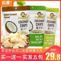 泰国进口食品其脆牌椰子片焦糖原味椰肉果干蜜饯休闲网红小吃零食