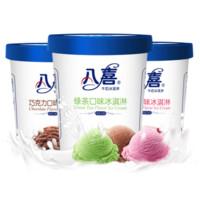 八喜冰淇淋550g*3桶 雪糕冰糕冰激凌冰激淋 香草*2+朗姆*1
