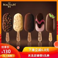 迷你梦龙冰淇淋22支 松露香草抹茶覆盆子白巧克力雪糕冰激凌冷饮