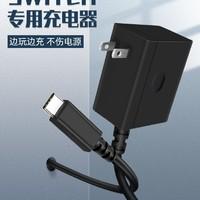 爱淘 Switch 专用充电器