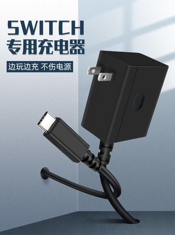 AITO 爱淘  任天堂 Switch 专用充电器