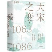 《大宋之变:1063—1086》