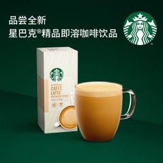 星巴克(Starbucks) 拿铁 速溶花式咖啡(4x14g) *6件