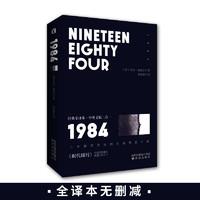《1984》(中英文全译本、内含2册)