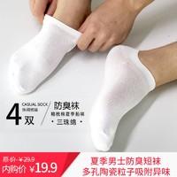 三珠绵 夏季薄款纯色船袜4双混装 男士均码39-44