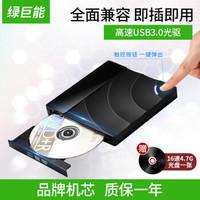 绿巨能(llano)外置光驱 移动光驱 笔记本高速USB3.0光驱 DVD刻录机 兼容WIN7/8/10 MAC OS系统 8倍速