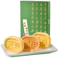 元祖 端午节礼品卡礼券 礼品册 全国通用 150型端阳糕提货券