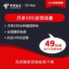 中国电信 四川电信 上网卡手机卡流量卡49元/月(前3个月免月租,含100元话费 月享10G全国流量)