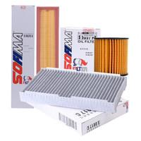 索菲玛(SOFIMA)滤清器滤芯套装 空气滤+空调滤+机油滤 雪铁龙(08-15款)世嘉 1.6
