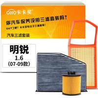 卡卡买水晶滤清器/三滤套装 除PM2.5空调滤芯+空气滤芯+机油滤芯三件套 斯柯达明锐1.6(07-09款)