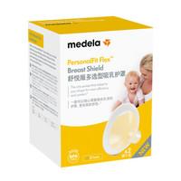 美德乐(Medela)电动吸奶器 舒悦升级版多功能护罩 母乳收集护罩配件27mm*2