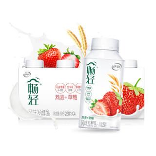 yili 伊利 畅轻 燕麦+草莓口味 250g*4 0添加明胶 低温酸奶酸牛奶风味发酵乳 健康轻食